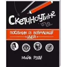"""Книга """"Скетчноутинг. Посібник із візуалізації ідей"""" Майк Роде"""